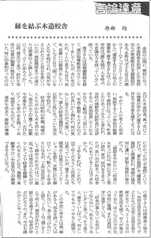 shinbun_8